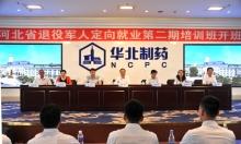 2019年河北省退役军人定向就业第二期培训班开班典礼在华北制药隆重举行